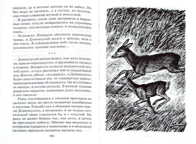 Иллюстрация 1 из 14 для Живая душа - Л. Трутнев   Лабиринт - книги. Источник: Лабиринт