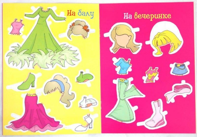 Иллюстрация 1 из 17 для Модные девчонки. Самая красивая | Лабиринт - книги. Источник: Лабиринт