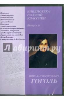 Библиотека русской классики. Выпуск 9 (DVD)