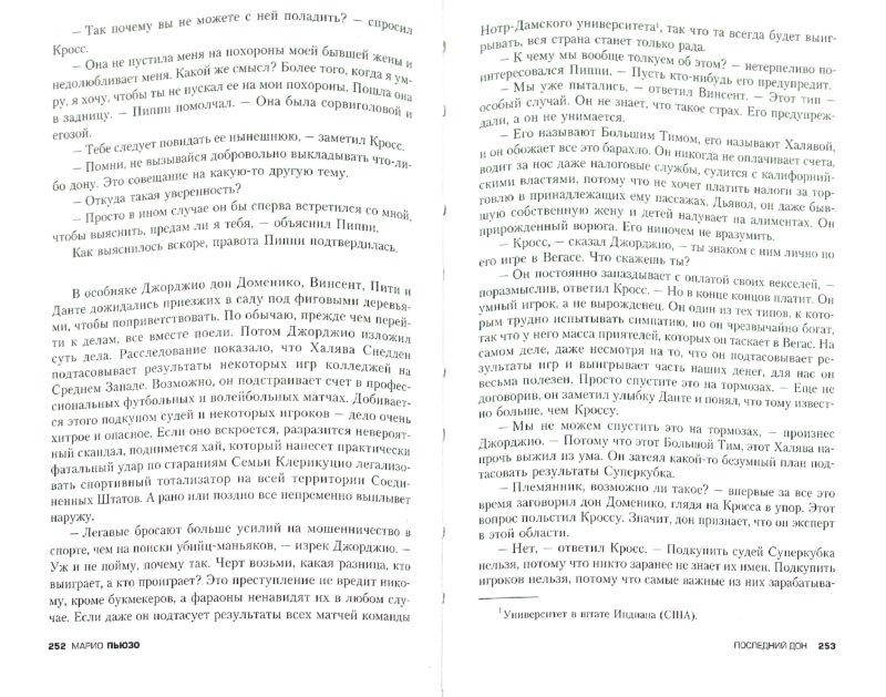Иллюстрация 1 из 20 для Последний дон - Марио Пьюзо | Лабиринт - книги. Источник: Лабиринт