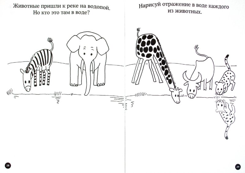 Иллюстрация 1 из 21 для Обучение рисованию. Рисуем всё, что хочется   Лабиринт - книги. Источник: Лабиринт