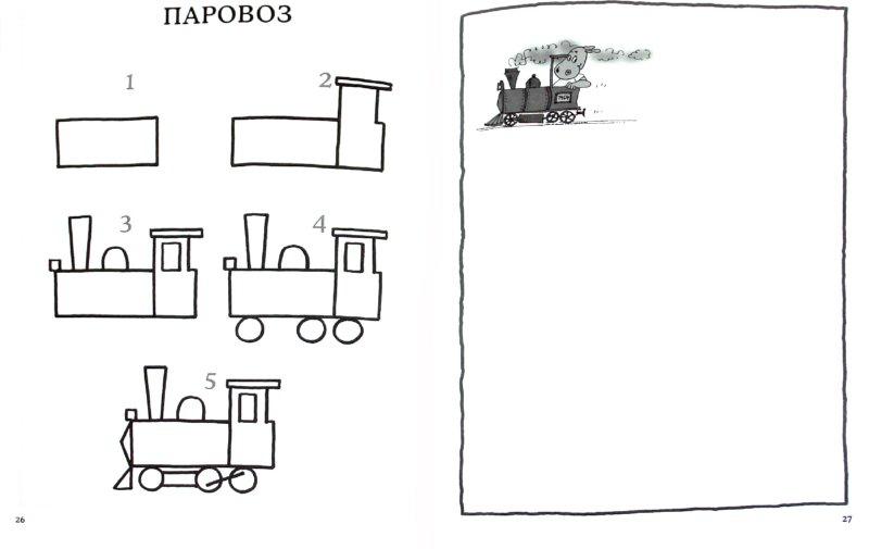 Иллюстрация 1 из 30 для Обучение рисованию. Рисуем шаг за шагом | Лабиринт - книги. Источник: Лабиринт
