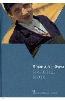 Шолом-Алейхем Мальчик Мотл