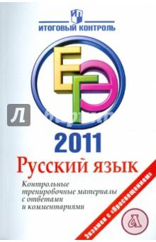 Цыбулько Ирина Петровна Русский язык: ЕГЭ 2011: Контрольные тренировочные материалы