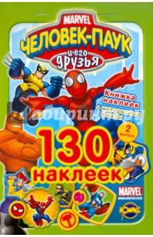 Книжка наклеек. Человек-Паук и его друзья. Выпуск 2