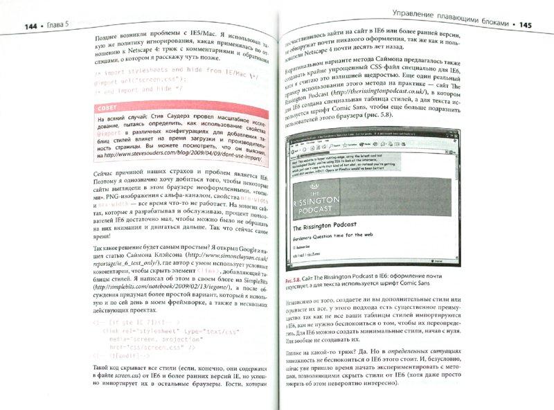 Иллюстрация 1 из 13 для CSS ручной работы. Библиотека специалиста - Седерхольм, Маркотт | Лабиринт - книги. Источник: Лабиринт