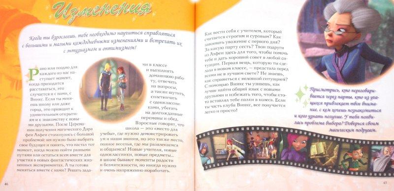 Иллюстрация 1 из 11 для Ты готова к приключениям? Клуб Winx | Лабиринт - книги. Источник: Лабиринт