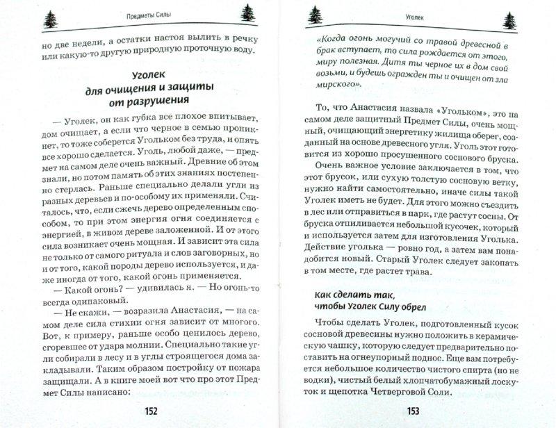 Иллюстрация 1 из 5 для Анастасия. Предметы могущества, удачи и процветания - Мария Игнатова   Лабиринт - книги. Источник: Лабиринт
