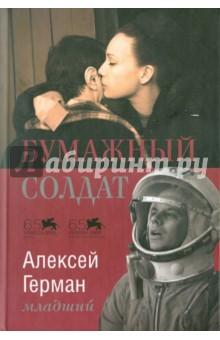 Герман Алексей Бумажный солдат