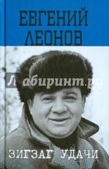 Леонов Евгений Павлович Зигзаг удачи