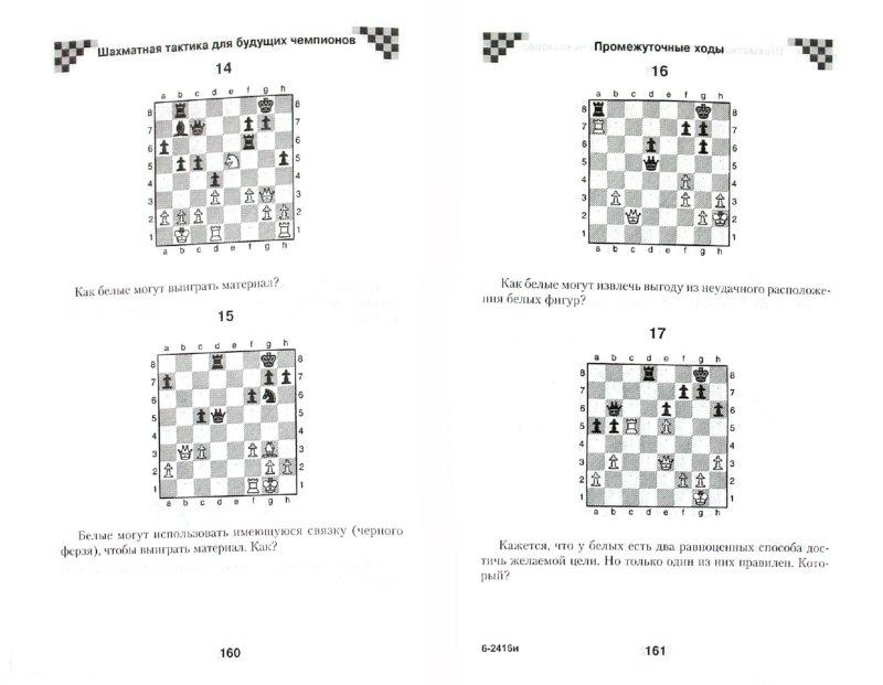 Иллюстрация 1 из 15 для Шахматная тактика для будущих чемпионов - Полгар, Труонг   Лабиринт - книги. Источник: Лабиринт