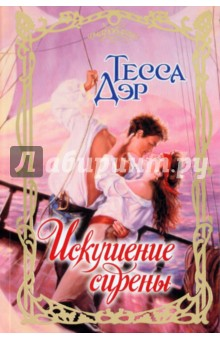 Искушение сиреныИсторический сентиментальный роман<br>Юная София Хатауэй, мечтавшая стать художницей, не желала ни доставшихся ей по праву рождения миллионов, ни унылого брака без любви. Взяв с собой мольберт и краски, она бежит из дома, чтобы отправиться в далекое путешествие на корабле Афродита. И словно сама богиня любви покровительствует Софии - ведь именно на Афродите она встречает мужчину своей мечты - изысканного, дерзкого, мужественного Бенедикта Грейсона, с первого же взгляда покорившего ее сердце. Увы, София даже не подозревает, в какого опасного человека страстно влюбилась - и кому готова отдаться душой и телом…<br>