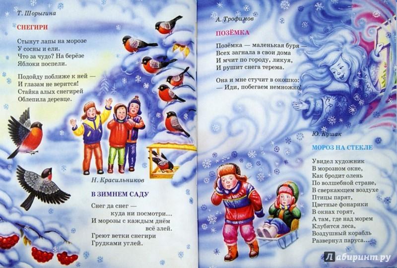 Книгу своими руками про зиму