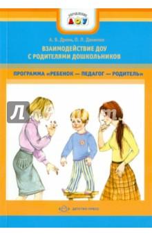 Взаимодействие ДОУ с родителями дошкольников. Программа Ребенок - педагог - родитель