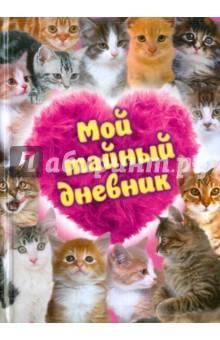Мой тайный дневник (с котятами)