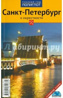 Рапопорт Анна Санкт-Петербург и окрестности. 2-е издание