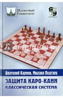 Защита Каро-Канн. Классическая системаШахматы. Шашки<br>Данный том посвящен самой популярной на сегодняшний день системе в защите Каро-Канн: 1.e4 c6 2.d4 d4 d5 3.Kc3 de 4. Ke4 Cf5. Открыв эту книгу, Вы пройдете - последовательно, шаг за шагом - весь путь, по которому шли Карпов и Подгаец. Это был путь великих открытий. И побед.<br>