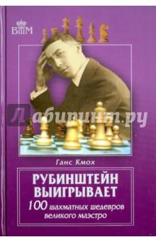 Рубинштейн выигрывает. 100 шахматных шедевров великого маэстроШахматы. Шашки<br>Впервые на русском языке издаётся наиболее полный сборник комментированных партий одного из сильнейших шахматистов первой половины XX века. Творения гениального Акибы Рубинштейна по сей день поражают глубиной и последовательностью замыслов и, без сомнения, будут очень полезны всем, кто хочет научиться позиционной игре.<br>Ганс Кмох - известный австрийский мастер, литератор и методист, автор ряда классических шахматных трудов.<br>Для широкого круга любителей шахмат.<br>