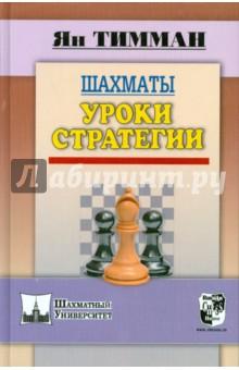 Тимман Ян Шахматы. Уроки стратегии