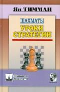 Ян Тимман: Шахматы. Уроки стратегии
