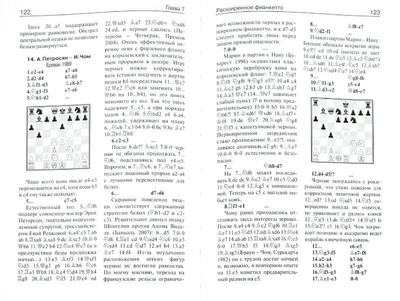 Иллюстрация 1 из 16 для Шахматы. Озадачь соперника в дебюте - Раецкий, Четверик | Лабиринт - книги. Источник: Лабиринт