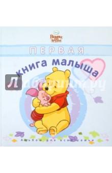 Первая книга малыша. Дисней. Голубая обложка