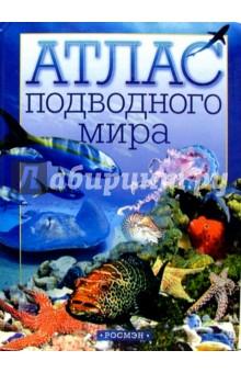 Атлас подводного мира: Науч.-поп. изд. для детей.
