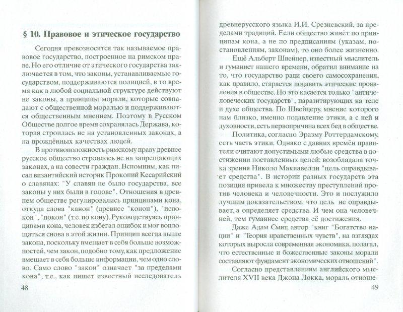 Иллюстрация 1 из 6 для Путь в Общину - Владимир Шемшук   Лабиринт - книги. Источник: Лабиринт