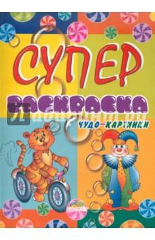 Шапошникова В. В. Супер раскраска.Чудо-картинки