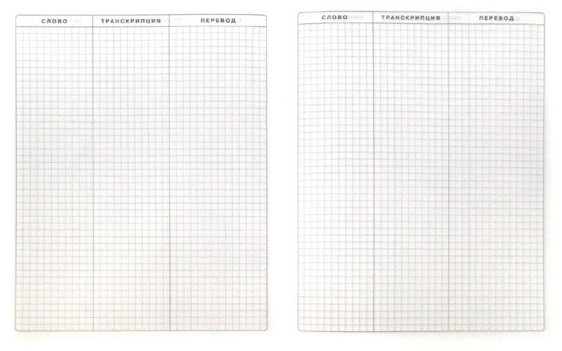 Как сделать словарик из тетради своими руками
