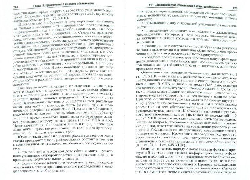 Иллюстрация 1 из 12 для Уголовный процесс. Учебник для бакалавров - Вячеслав Божьев | Лабиринт - книги. Источник: Лабиринт