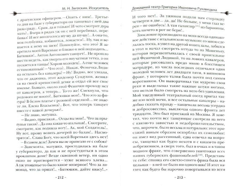Иллюстрация 1 из 52 для Вечер на Хопре. Искуситель - Михаил Загоскин | Лабиринт - книги. Источник: Лабиринт