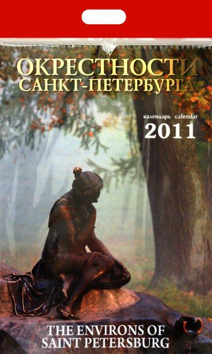 Иллюстрация 1 из 2 для Календарь 2011 год. Окрестности Санкт-Петербурга | Лабиринт - сувениры. Источник: Лабиринт