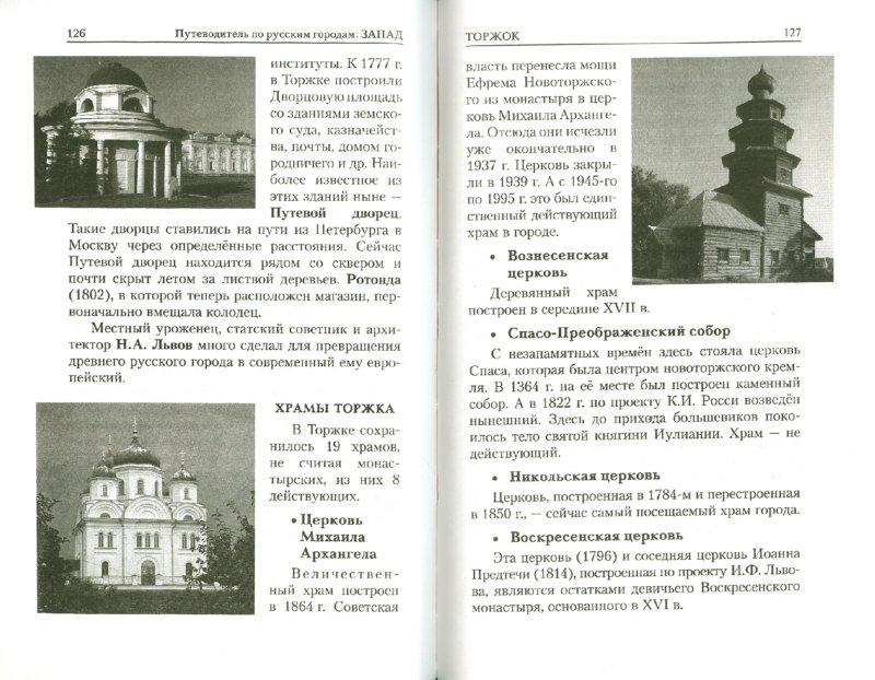 Иллюстрация 1 из 8 для Путеводитель по русским городам. Запад - Дмитрий Семеник | Лабиринт - книги. Источник: Лабиринт