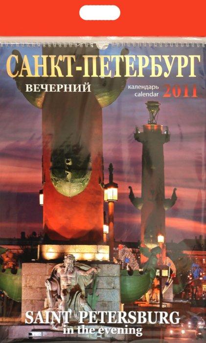 Иллюстрация 1 из 8 для Календарь 2011 год. Санкт-Петербург вечерний | Лабиринт - сувениры. Источник: Лабиринт