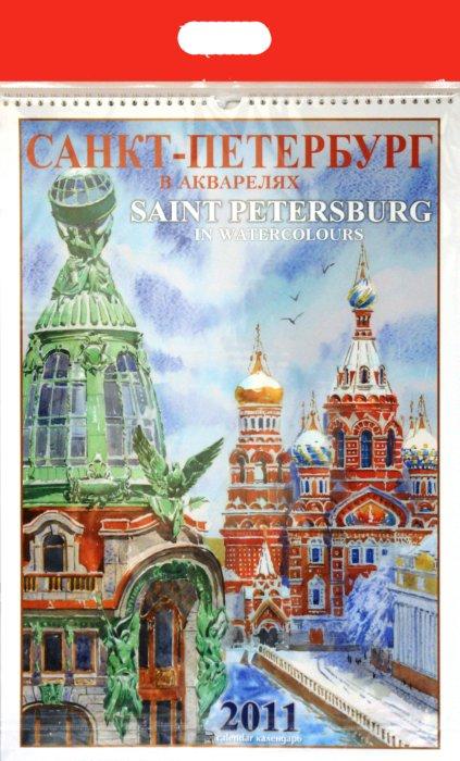 Иллюстрация 1 из 2 для Календарь 2011 год. Санкт-Петербург в Акварелях   Лабиринт - сувениры. Источник: Лабиринт