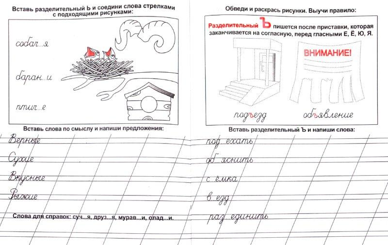 Иллюстрация 1 из 8 для Пишем и запоминаем слова с Ъ и Ь | Лабиринт - книги. Источник: Лабиринт