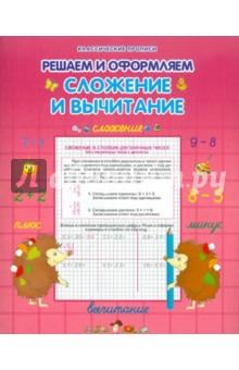Захарова О. Сложение и вычитание