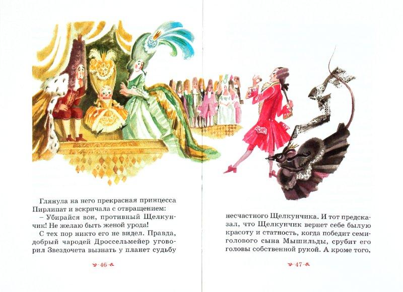 Иллюстрация 1 из 7 для Щелкунчик - Гофман Эрнст Теодор Амадей | Лабиринт - книги. Источник: Лабиринт