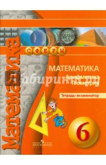 Математика. Арифметика. Геометрия. 6 класс. Тетрадь-экзаменаторМатематика (5-9 классы)<br>Тетрадь-экзаменатор является составной частью учебно-методического комплекта Математика. Арифметика. Геометрия. 6 класс линии УМК Сферы. В ней содержатся проверочные работы для организации тематического и итогового контроля знаний учащихся.<br>5-е издание.<br>