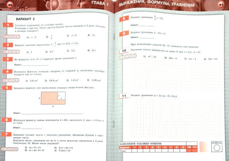 ответы по математике 6 класса: