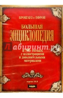 Брокгауз и Ефрон. Версия 10.0 (DVD)