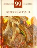 Т. Деревянко: 99 гениальных рецептов. Кавказская кухня
