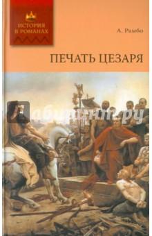 Рамбо Альфред Печать Цезаря