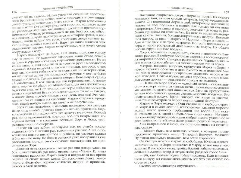 "Иллюстрация 1 из 19 для Шхуна ""Колумб"" - Николай Трублаини   Лабиринт - книги. Источник: Лабиринт"