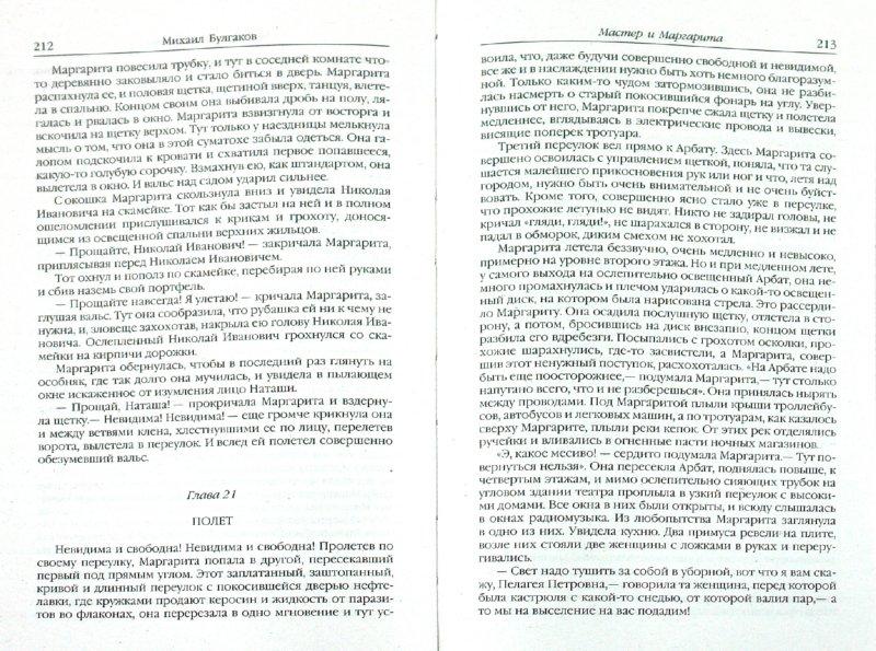 Иллюстрация 1 из 9 для Мастер и Маргарита - Михаил Булгаков | Лабиринт - книги. Источник: Лабиринт