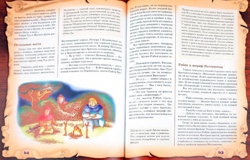 Иллюстрация 1 из 22 для Разбойники и бунтовщики - Анатолий Томилин | Лабиринт - книги. Источник: Лабиринт