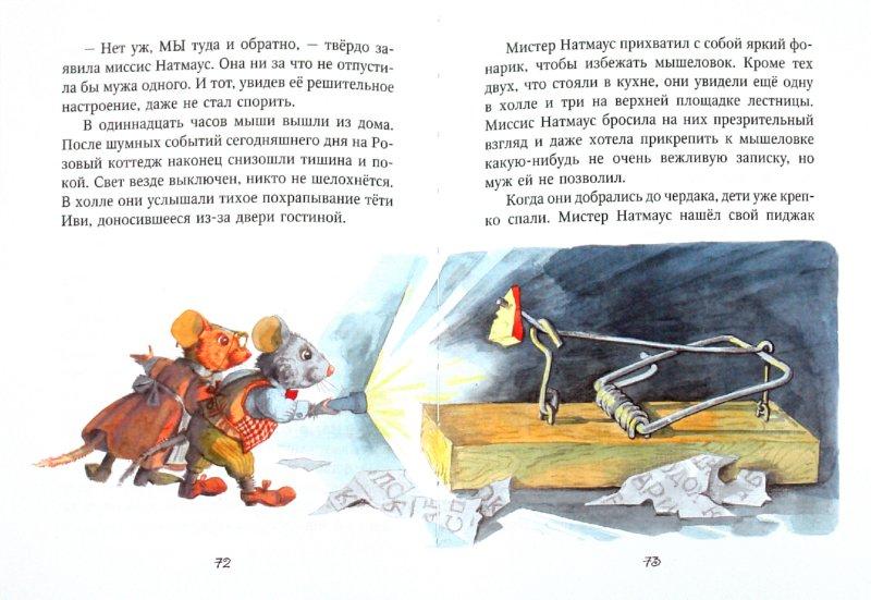 Иллюстрация 1 из 25 для Мышиная фея - Эмили Берн | Лабиринт - книги. Источник: Лабиринт