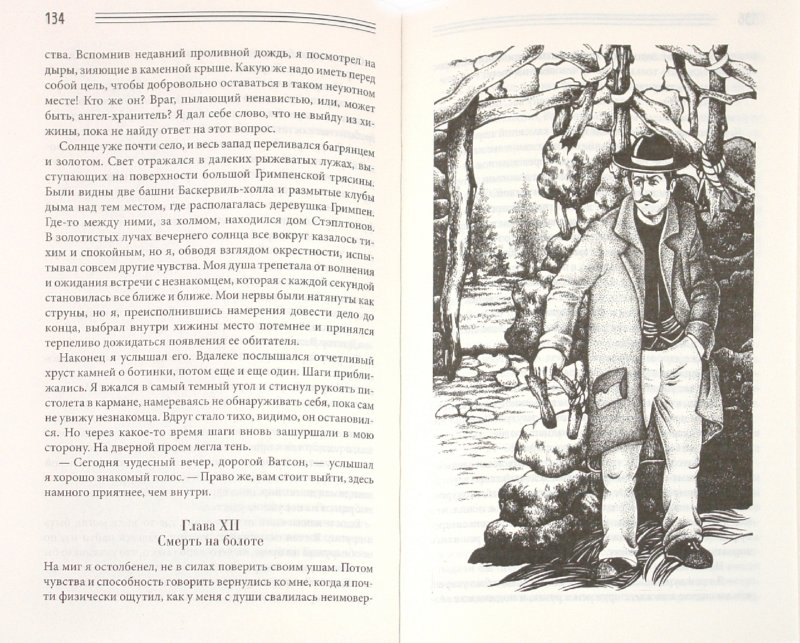 Иллюстрация 1 из 11 для Собака Баскервилей. Острие булавки. Том 6 - Честертон, Дойл | Лабиринт - книги. Источник: Лабиринт