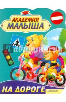 Академия малыша. На дороге